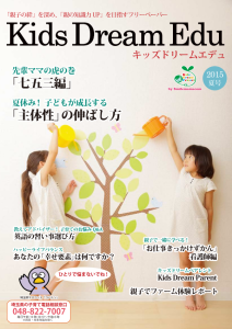 Kids Dream Edu2015夏号