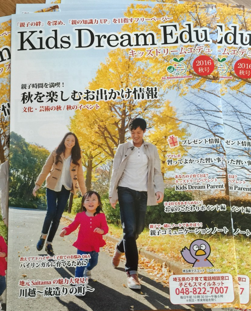 Kids Dream Edu2016秋号配布!
