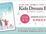 Kids Dream Edu 2020winter,親子の絆